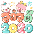 Im & Un Bear New Year 2020