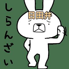 方言うさぎ 日田弁編4