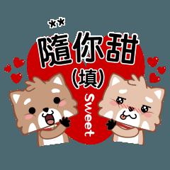 隨你甜(填)浣熊 w♥c Raccoon 2