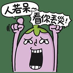 茄子哥愛噹人5-台語更好噹