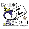 [Internet Emperor Penguin]