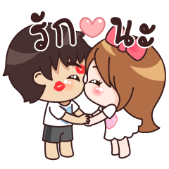 My Valentine : Dookdik