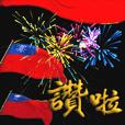 ❤️台灣的煙花❤️ 讚啦