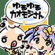 YURUYURU KAOMOJI-SAN