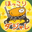HAMUKATSU2 -Japanese pun-