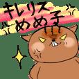 キレリス めめ子2