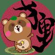 たぬ吉時代絵巻 〜其ノ壱〜 /日本語版