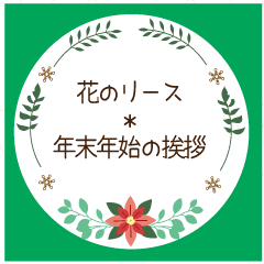New Year's holiday greeting sticker.
