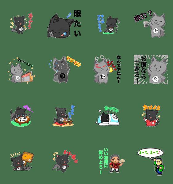 「黒猫ゆるかわ☆たーにゃんこ 1」のLINEスタンプ一覧
