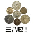 Money coin!