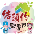 Yungjin&Taohua-Jei Tou Fen