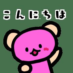 くまの日常生活ダヨ2