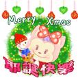 馬卡龍凱特-耶誕快快樂!