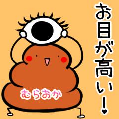 Muraoka Kawaii Unko Sticker
