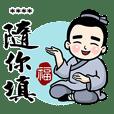 厚道書生隨你填-(四字)