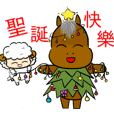 Horse XIAO SONG with daughter Christmas