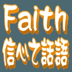 信心之話語 (ver.1.1)