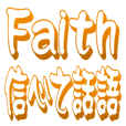 Word of Faith (ver.1.1)