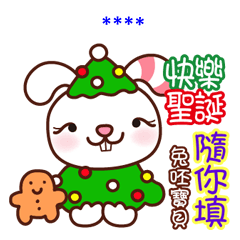 2019 twopebaby X'mas for you