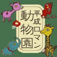 平成ロマン動物園 ver.1