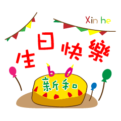 Xinhe60
