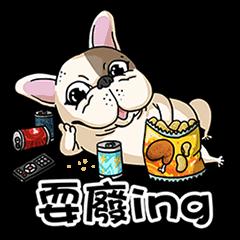 汪來汪趣_wdog(法鬥日常)