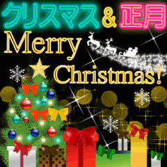 キラキラ動く!ネオン(クリスマス&正月)