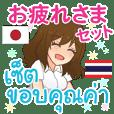 やさしさを伝わるタイ語&日本語(女性)