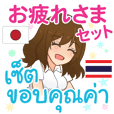 Otsukaresama set in Japanese-Thai