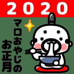 マロおやじのお正月2020