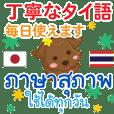 Polite Japanese & Thai Puddle Sticker