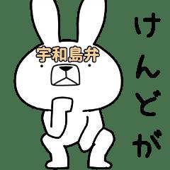 方言うさぎ 宇和島弁編4