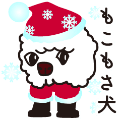 もこもさ犬・サンタとクリスマスの約束編