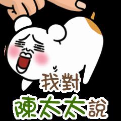 可愛的小倉鼠來囉~對陳太太 說!
