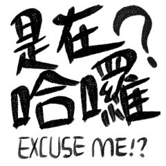 教科書に学べない台湾流行語(手書きver)