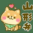 dialects Yamagata Shiba Inu