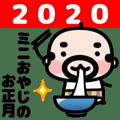 ミニおやじのお正月2020