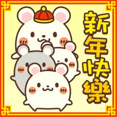 ☆動畫!新春開運小鼠 2020☆