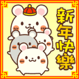 HAPPY LUNAR NEW YEAR with CUTE MOUSE