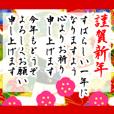 【動く】やさしい年賀スタンプ【お正月】