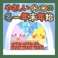 やさしいインコちゃんず【冬~年末年始】