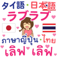 Lovely Japanese & Thai for every couple