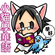 Coo-chan's Chinese Diary
