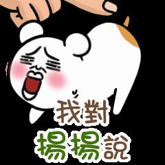 Rats love :say to you- Y ang Yang.,