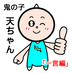 鬼の子2『毎日使える』一言編
