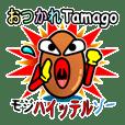 Otsukare Tamago -Brown-