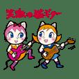 笑激の猫ギター