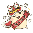 Aoi's Chinese New Year Of The Rat