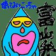 さゆり with 富山弁