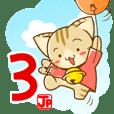 すずにゃん3 (日本語)